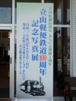 立山軽便鉄道展