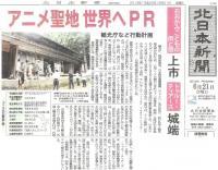 北日本新聞2013年6月21日
