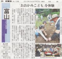 読売新聞2013年7月28日
