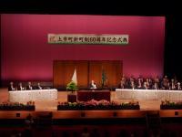60周年記念式典