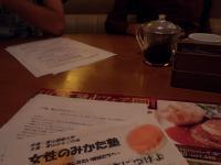 富山プロボノカフェ2013年9月例会