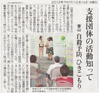 読売新聞2013年10月16日