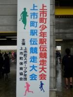 上市町駅伝