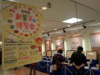 お菓子の博覧会