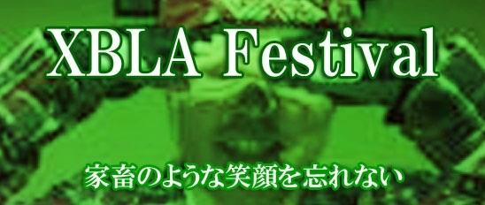 XBLA祭り