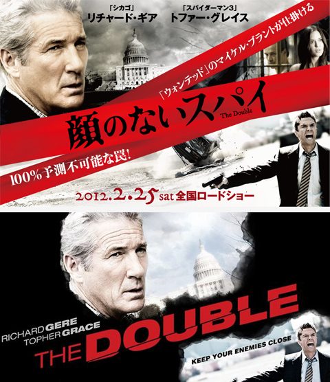 the_double.jpg