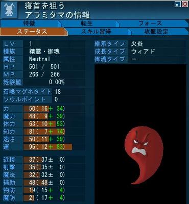 能力値確認(アラミタマ知力81)