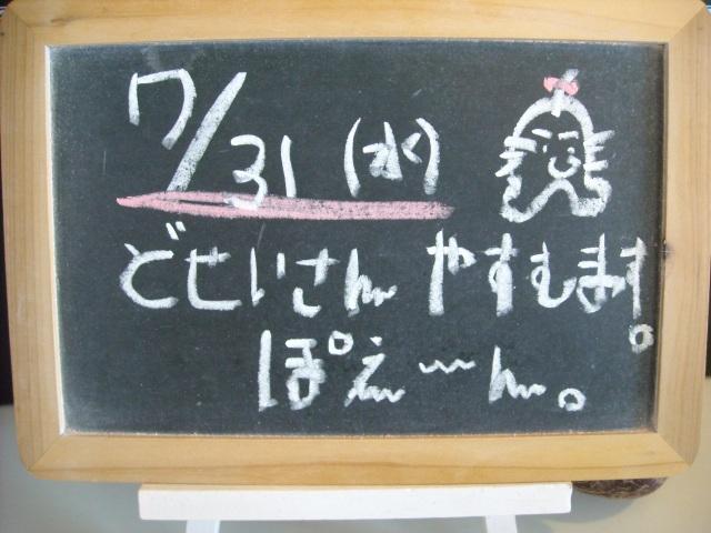 20130724-2.jpg