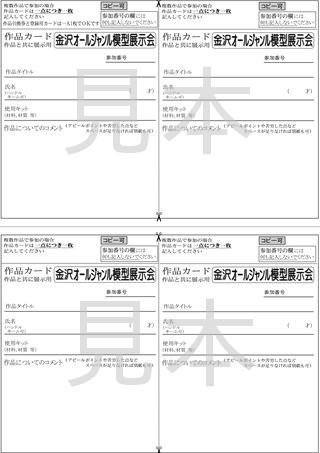 参加申込用紙B