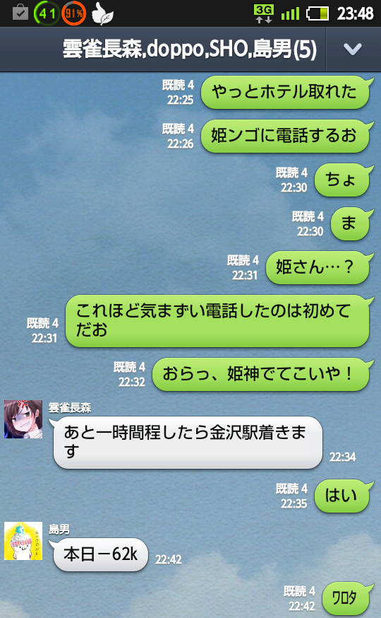 20131127-234804.png