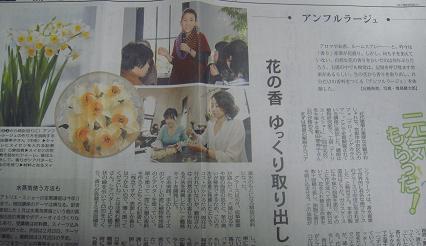 毎日新聞夕刊203.2.14(木)