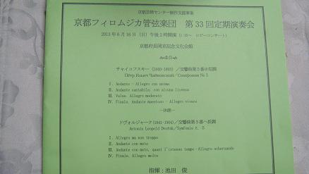 京都フィロムジカ管絃楽団