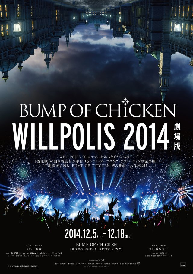 news_xlarge_bumpofchicken_willpolis2014_movie.jpg