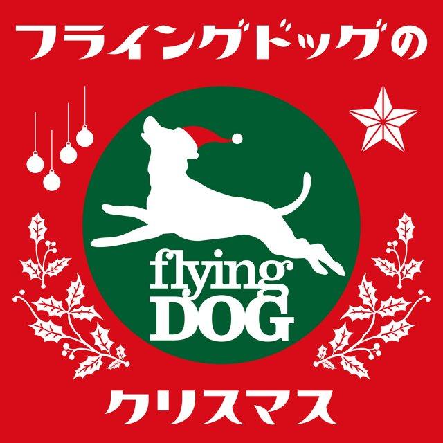 news_xlarge_flyingdog_xmas_jktu6e5iee5e5kw4k455wk4.jpg