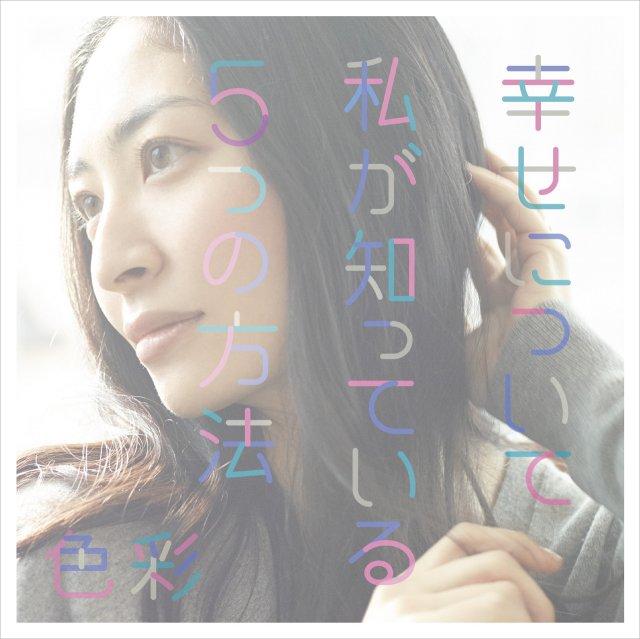 news_xlarge_sakamotomaaya_shiawase_limitedue6i5kw.jpg