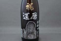 還暦祝の写真彫刻一升瓶