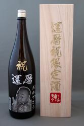 世界に一つの桐箱入り・還暦祝の写真彫刻一升瓶