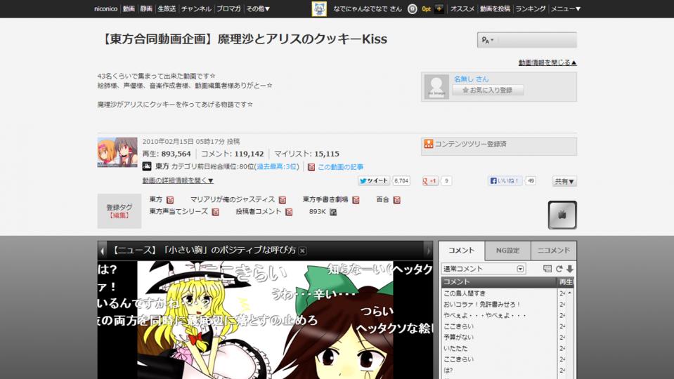 【東方合同動画企画】魔理沙とアリスのクッキーKiss---ニコニコ動画-Q-(5)