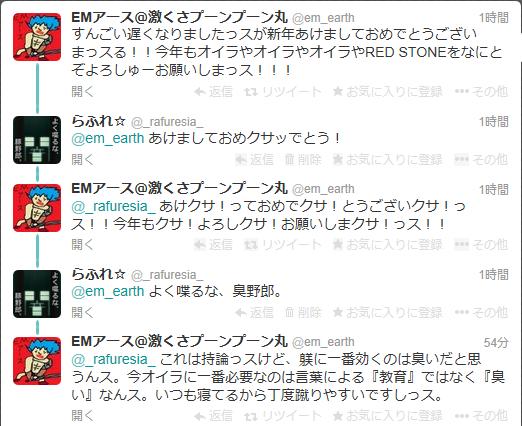 2014.01.01アース