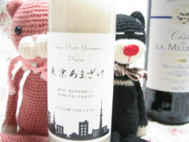 東京甘酒は、お酒じゃないのぉ~♪