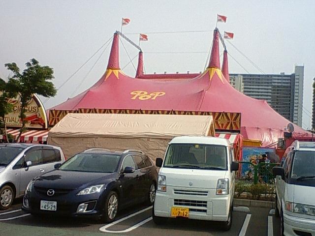 サーカスのテントだよ♪