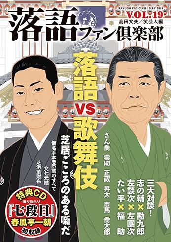 落語ファン倶楽部19