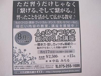 IMG_8568 - コピー