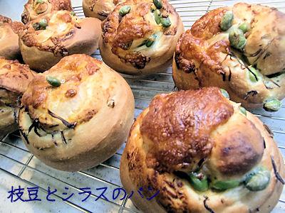 枝豆&シラスのパン
