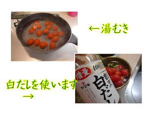 皮が硬いミニトマトは湯むきだー