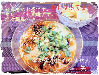 お昼は素麺