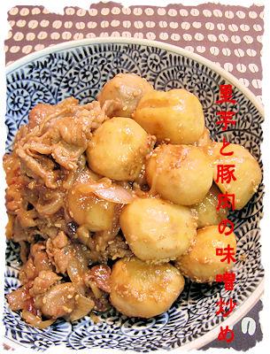 里芋と豚肉の味噌いため 新作~ぅ