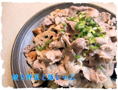 焼き野菜と豚しゃぶ