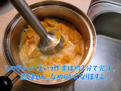 スープにします
