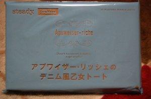 アプワイザーリッシェのデニム風乙女トート