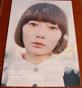 ★映画チラシ★「空気人形」