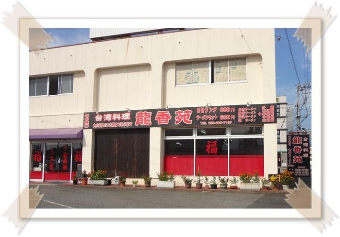 龍香苑DSC04840