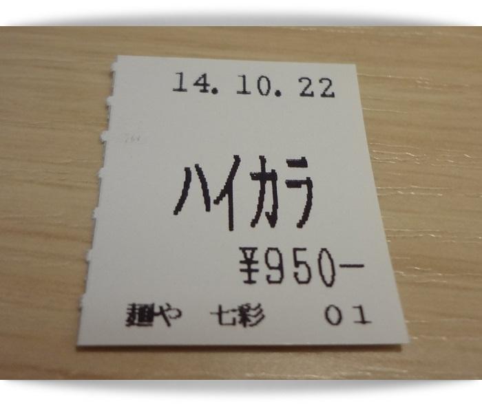 江戸甘DSC04856