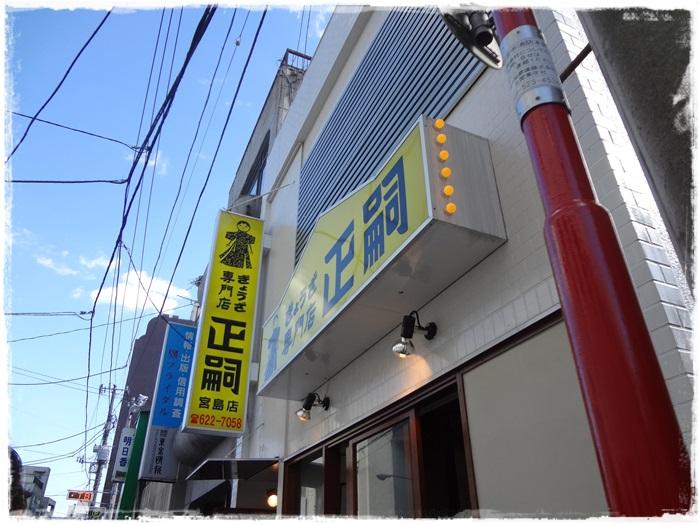 正嗣 宮島本店DSC04877