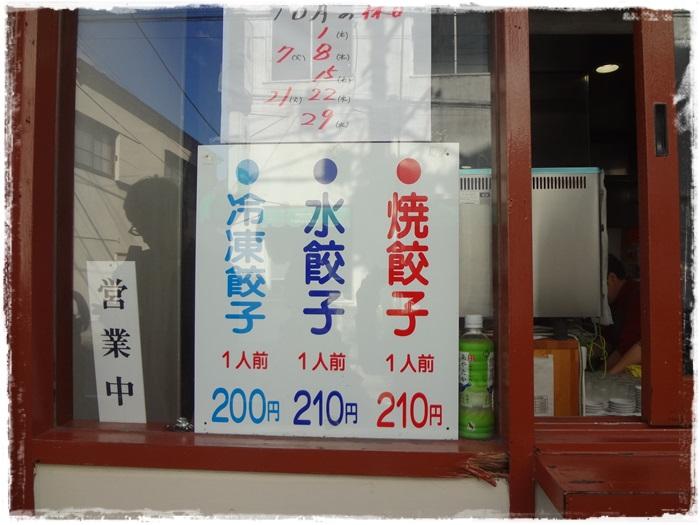 正嗣 宮島本店DSC04878