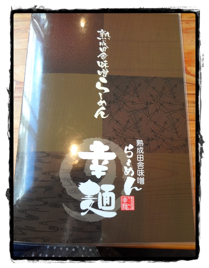 幸麺DSC04888