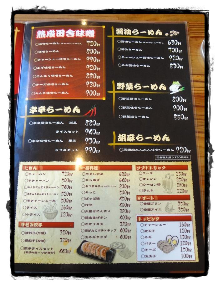 幸麺DSC04887