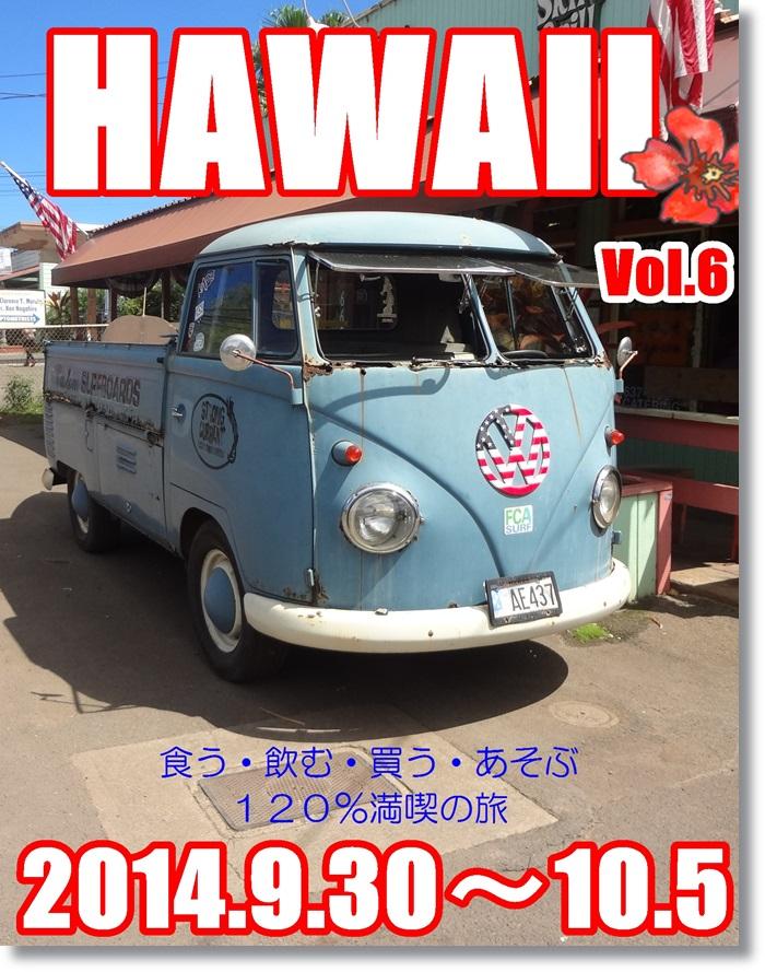 ハレイワタウン表紙DSC04747