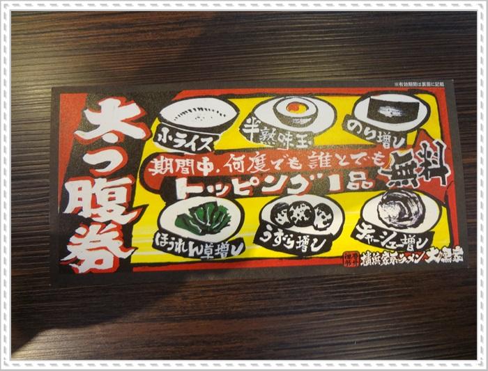 大黒家DSC04902