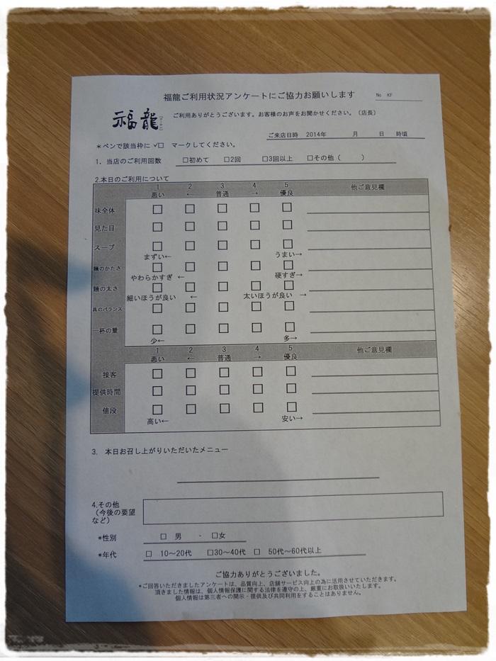 福龍DSC05067