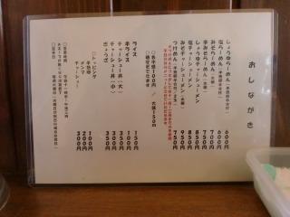 2013年02月03日 小野屋・メニュー