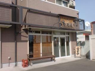 2013年02月03日 小野屋・店舗
