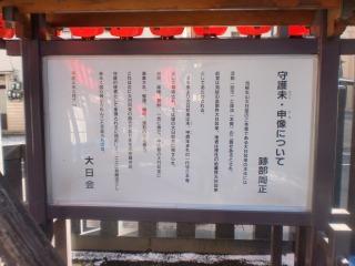 2013年02月17日 大日堂・守護像説明