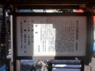 2013年02月17日 大日堂・縁起