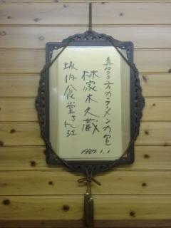 2013年02月23日 坂内・色紙