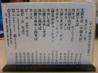 2013年02月23日 坂内・メニュー